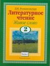 Литературное чтение. Живое слово. 2 класс. Ч. 2 Романовская З.И.