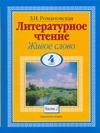 Романовская З.И. - Литературное чтение. Живое слово. 4 класс. В 2 ч. Ч. 2 обложка книги