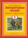 Романовская З.И. - Литературное чтение. Живые странички. 1 класс обложка книги
