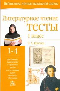 Литературное чтение. Тесты. 1 класс Фролова Л. А.