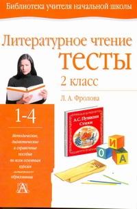 Фролова Л. А. - Литературное чтение. Тесты. 2 класс обложка книги