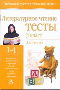 Фролова Л. А. - Литературное чтение. Тесты. 3 класс обложка книги