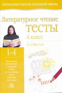 Фролова Л. А. - Литературное чтение. Тесты. 4 класс обложка книги