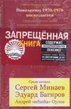 Минаев С. - Литпром.ru в суп. обложка книги