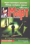 Март М. - Лифт в преисподнюю обложка книги