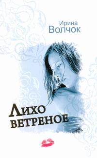 Волчок Ирина - Лихо ветреное обложка книги