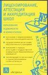 Шибанова Е.М. - Лицензирование, аттестация и аккредитация школы обложка книги