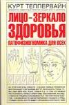 Теппервайн К. - Лицо - зеркало здоровья: патофизиогномика для всех' обложка книги