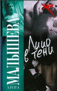 Малышева А.В. - Лицо в тени обложка книги