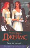 Джеймс Ф.Д. - Лицо ее закройте обложка книги