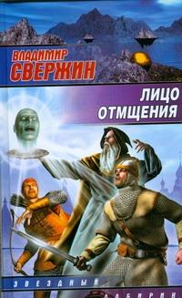 Свержин В. - Лицо отмщения обложка книги