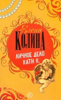 Колина Е. - Личное дело Кати К. обложка книги