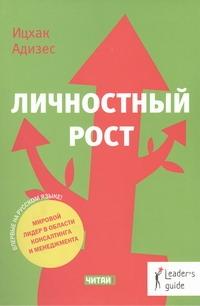 Адизес И. К. - Личностный рост обложка книги