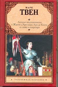 Твен М. - Личные воспоминания о Жанне Д'Арк сьера Луи де Конта, ее пажа и секретаря обложка книги
