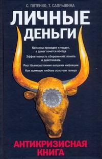 Пятенко Сергей - Личные деньги. Антикризисная книга обложка книги