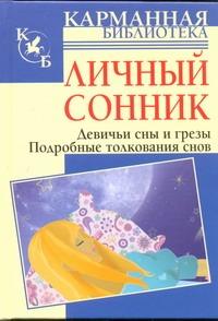 Личный сонник. Девичьи сны и грезы обложка книги