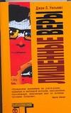 Уильямс Д. - Лишенные веры обложка книги