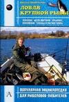 Щербаков В.Г. - Ловля крупной рыбы обложка книги