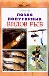 Катаева И.В. - Ловля популярных видов рыб' обложка книги