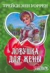 Уоррен Т.Э. - Ловушка для жены обложка книги