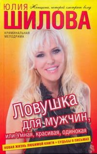 Шилова Ю.В. - Ловушка для мужчин, или Умная, красивая, одинокая обложка книги