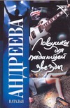 Андреева Н.В. - Ловушка для падающей звезды обложка книги