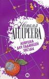 Ловушка для падающей звезды Андреева Н.В.