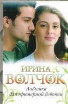 Волчок Ирина - Ловушка для примерной девочки' обложка книги