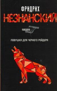 Ловушка для Черного Рейдера Незнанский Ф.Е.