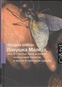 Шёберг Фредрик - Ловушка Малеза, или О счастье жить в плену необычной страсти о мухах и причудах обложка книги