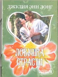 Лонг Джулия Энн - Ловушка страсти обложка книги