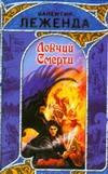 Леженда В. - Ловчий Смерти' обложка книги