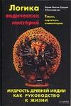 Карма Йонтен Дордже - Логика ведических мистерий. Мудрость Древней Индии как руководство к жизни обложка книги
