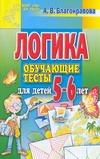 Благонравова А.В. - Логика. Обучающие тесты для детей 5-6 лет обложка книги