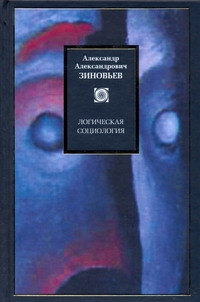Зиновьев А.А. - Логическая социология обложка книги