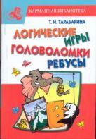 Тарабарина Т.И. - Логические игры, головоломки, ребусы' обложка книги