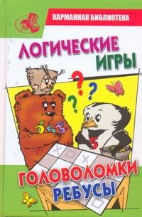 Тарабарина Т.И. - Логические игры, головоломки, ребусы обложка книги
