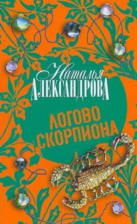 Александрова Наталья - Логово скорпиона обложка книги
