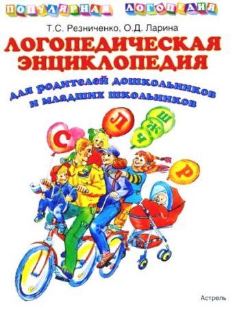 Логопедическая энциклопедия для родителей дошкольников и младших школьников Резниченко Т.С.