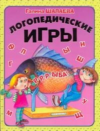 Шалаева Г.П. - Логопедические игры обложка книги