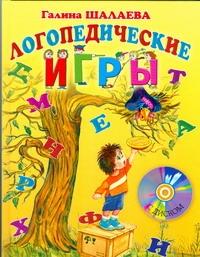 Логопедические игры + CD Шалаева Г.П.