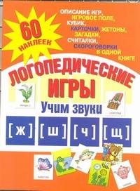Логопедические игры. Учим звуки [ж], [ш], [ч], [щ]. 60 наклеек обложка книги