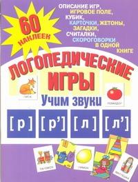 Логопедические игры. Учим звуки [р], [р'], [л], [л']. 60 наклеек обложка книги
