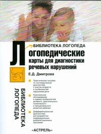 Дмитрова Е.Д. - Логопедические карты для диагностики речевых нарушений обложка книги