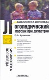 Архипова Е.Ф. - Логопедический массаж при дизартрии обложка книги