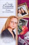 Егорова О. - Ложь во спасение обложка книги
