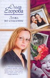 Ложь во спасение обложка книги