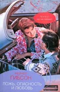 Гибсон Р. - Ложь, опасность и любовь обложка книги