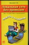 Локальная сеть без проводов Москвин Э.Г.
