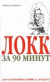 Стретерн П. - Локк за 90 минут обложка книги
